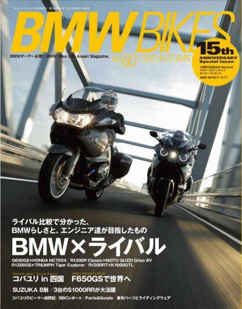 BMW BIKES JAPAN cover